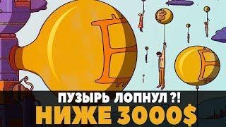 БИТКОИН - 3000$ ЭТО КОНЕЦ? ЧТО БУДЕТ ДАЛЬШЕ? (bakkt sec etf 3300 долларов btc)