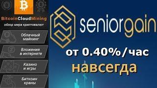 Seniorgain – Зарабатываем от 0.4% в час