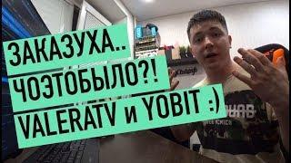 ЗАКАЗУХА.. ЧОЭТОБЫЛО..  VALERATV и YOBIT :)