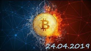Курс криптовалют BTC, ADA, KCS, HT, BNB 24.04.2019