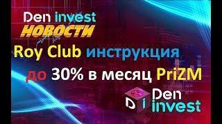 ROY Club регистрация обзор отзывы Призм