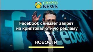 Facebook и криптовалютая реклама / eToro добавила Cardano / Криптовалютный бум и экономика Исландии