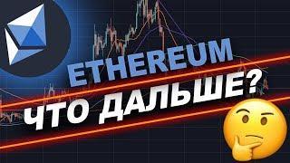 Криптовалюта ЭФИРИУМ Прогноз Октябрь 2019 | Ethereum Что Дальше?!