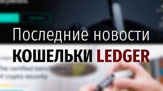 Обновление прошивки Ledger Nano S 1.5.5 - Мобильный Ledger Live - Новый Nano X
