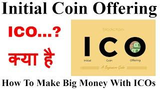 What Is Initial Coin Offering ( ICO) In Hindi, How To Make Money With ICOs