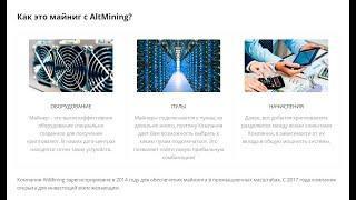 alt-mining.com - как жизнь? Работает?