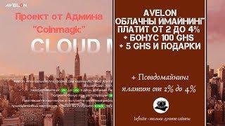 Avelon Новый облачный майнинг Без вложений + Бонус 100 GHS + Подарки и платит от 2% до 4% бессрочно