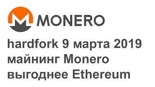 Hardfork 9 марта 2019 майнинг Monero выгоднее Ethereum