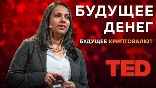 Будущее денег. Будущее криптовалют / TED talk