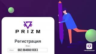 Криптовалюта Prizm  ГиперБинар Prizm  Регистрация  .