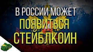 В РОССИИ МОЖЕТ ПОЯВИТЬСЯ СТЕЙБЛКОИН # НОВОСТИ БИТКОИН СЕГОДНЯ