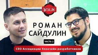 Интервью с Романом Сайдулиным - про крипту, блокчейн, Ракиб и скам проекты часть 2