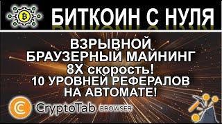CryptoTab - браузерный майнинг, 10 уровней рефералов! Автоматический заработок криптовалюты с нуля!