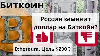 Биткоин. Россия заменит доллар на Биткойн? Ethereum. Цель $200?