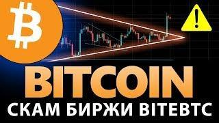 Биткоин Скам Биржи BiteBTC, начало восходящего тренда BTC / Новости криптовалют 7 января