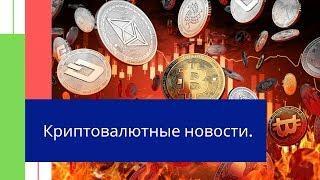 Криптовалютные новости.