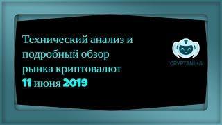 Обзор биткоина и других криптовалют 11 июня 2019