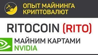 Ritocoin Project (RITO) майним картами Nvidia (algo X21S) | Выпуск 95 | Опыт майнинга криптовалют