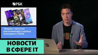 Проблемы новой MacOS Catalina. США против криптовалют от Facebook и Telegram. Техно РБК