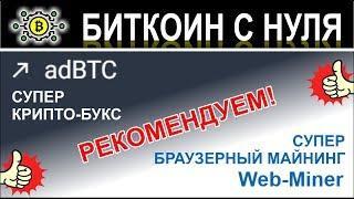 Adbtc - супер крипто-букс и webminer - супер браузерный майнинг! криптовалюта без вложений!