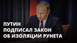 Путин подписал закон об изоляции интернета