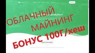 Новый облачный майнинг-бонус за регистрацию-100Гхеш