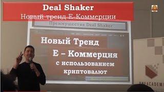 Преимущества Deal Shaker для предпринимателей  Киев 2 02 19 Дмитрий Топольницкий