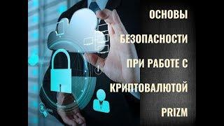 Академия5: Курс2  Основы безопасности при работе с криптовалютой PRIZM
