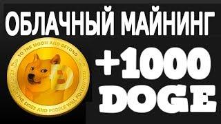 облачный майнинг avelon 2019 вывод dogecoin МОЖНО ЗАРАБОТАТЬ БЕЗ ВЛОЖЕНИЙ заработок в интернете 2019