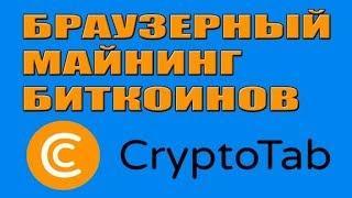 CryptoTab - БРАУЗЕРНЫЙ МАЙНИНГ БЕЗ ВЛОЖЕНИЙ! РЕАЛЬНЫЙ ЗАРАБОТОК НА АВТОМАТЕ!