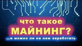 Что такое МАЙНИНГ и можно ли на нем заработать / Юрий Гава