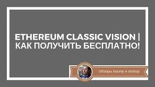 ETHEREUM Classic Vision | Как получить бесплатно!
