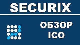 Полный Обзор Securix ICO - Новый Взгляд на Майнинг Криптовалют