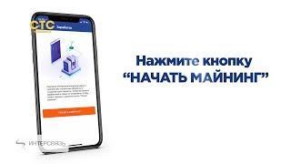 Майнинг криптовалюты теперь и по смартфону