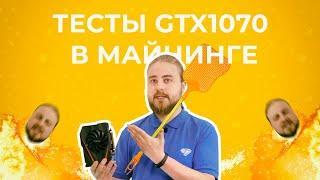 Майнинг на GeForce GTX 1070 — тесты с Криптексом