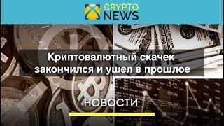 Криптовалютная карта MCO Visa / Криптовалютный скачек / Блокчейн-решение Spin протокол