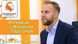 Dominant Finance - Интервью с Магнусом Ларссоном