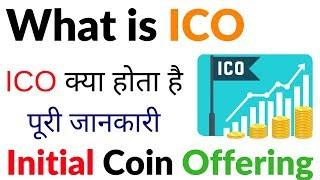 What is ICO? Cryptocurrency Initial Coin Offering Full Hindi Video Explained Step By Step Hindi/Urdu