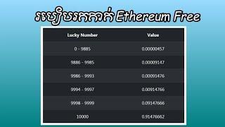 របៀបរកលុយតាមវេបសាយ Free-Ethereum | Money KH