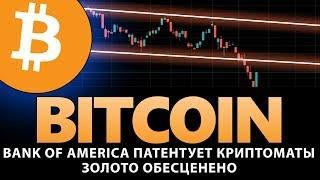 Биткоин принимает Американский Банк Bank of America. Новости криптовалют сегодня, 26 декабря