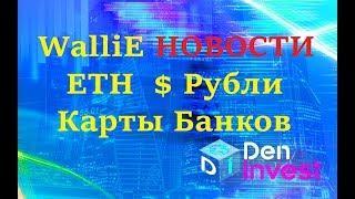 WALLIE Валли СМАРТ КОНТРАКТ НОВОСТИ СКОРО 4.12.18