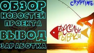 ЗАРАБАТЫВАЕМ В ПРОЕКТЕ Fun-Fishermen