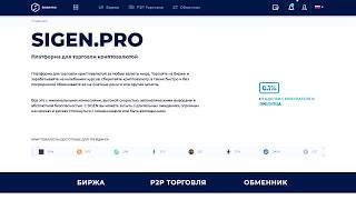 Инструкция по регистрации кошелька PRIZM на Sigen.pro