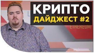 Новости криптовалют #2. Обзор самых интересных новостей за неделю | Cryptonet