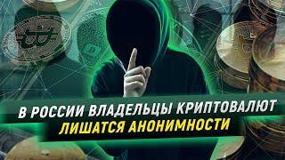 Владельцы криптовалют лишатся анонимности // БКИ получит доступ к данным о доходах Россиян