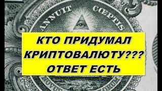 Кто придумал криптовалюту??? Прогноз курса биткоин (bitcoin,btc) 11.10.2019