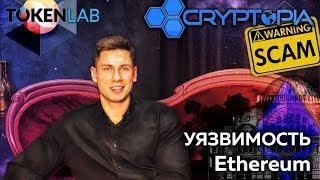 Cryptopia СКАМ - украдено более 30млн l Криптовалюта Ethereum уязвимость l TokenLab на блокчейне EXP