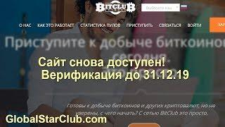 BitclubNetwork - Сайт снова доступен! Верификация до 31.12.19