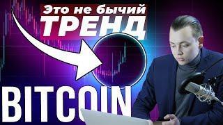 Биткоин не растет! Вами манипулируют. Что делать – прогноз Bitcoin, когда покупать биткоин?
