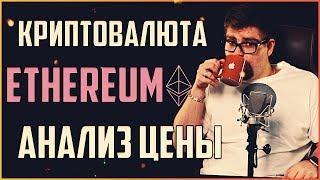 Криптовалюта Ethereum (ETH) в предверии безумного роста! | Прогноз и анализ цены эфириум